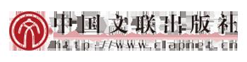 中国文联出版社