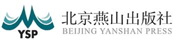 北京燕山出版社